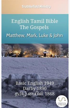 dating of matthew luke mark gospels the bible